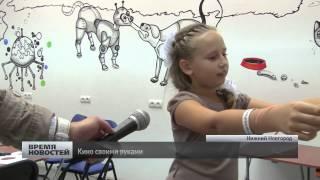кино своими руками в музее в Нижнем Новгороде
