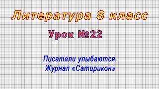 Литература 8 класс (Урок№22 - Писатели улыбаются. Журнал «Сатирикон»)