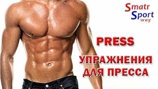 Супер упражнения для пресса дома(Супер упражнения для пресса дома. В этом видео показаны примеры и супер упражнения для пресса дома. На приме..., 2014-03-23T22:26:08.000Z)
