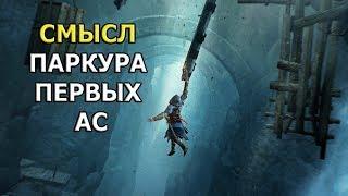 В чем ГЕНИАЛЬНОСТЬ паркура первых Assassin's Creed