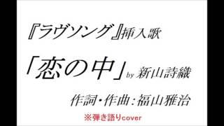 月9「ラヴソング」挿入歌。いい曲ですよね。 福山さんが歌ったらこんな...