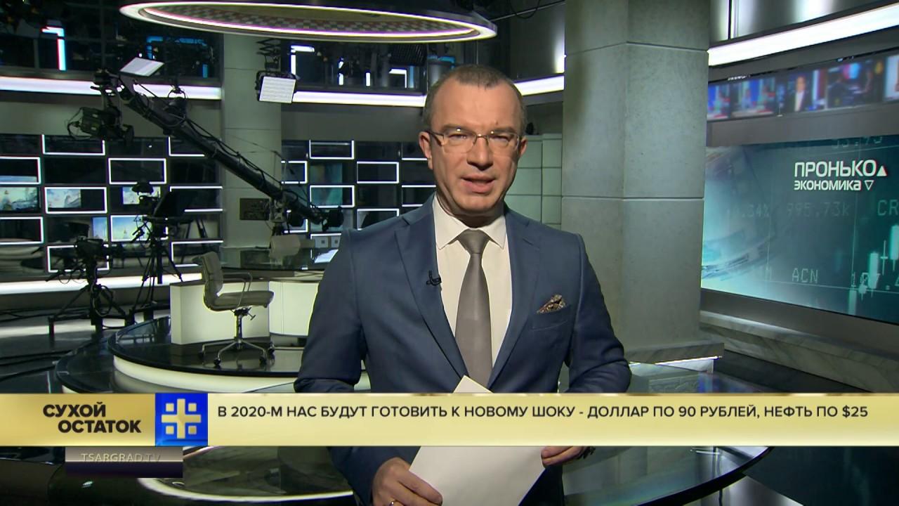 Пронько: В 2020-м нас будут готовить к новому шоку - доллар по 90 рублей, нефть по $25
