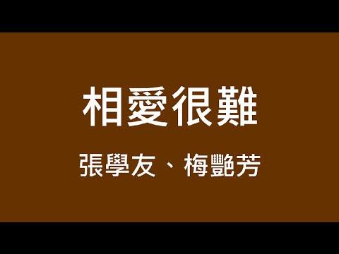 張學友 Jacky Cheung & 梅艷芳 Anita Mui ─ 相愛很難【歌詞】