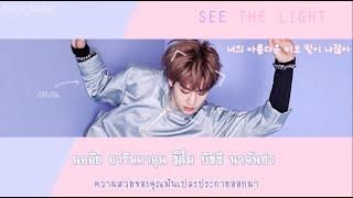 [KARAOKE-THAISUB] GOT7 - See The Light (빛이나)
