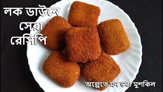 সুজি আর আলু দিয়ে সম্পূর্ণ নতুন একটি বিকালের নাস্তা ভালো লাগবে অবশ্যই || Bengali Recipe