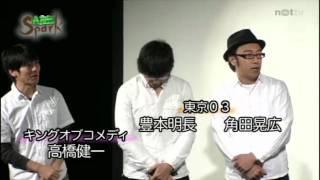 MC:東京03飯塚 1:01- LIVE直前の楽屋・ブロック分け抽選 7:05- OPトー...