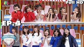 VICTORY BNK48 | EP.4 | 24 ก.ค. 61 Full HD