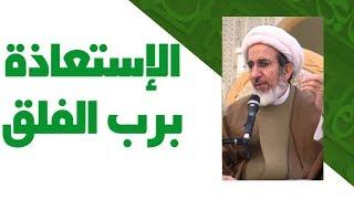 الاستعاذة برب الفلق - الشيخ حبيب الكاظمي