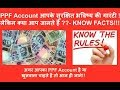 (PPF ACCOUNT) NEW RULES IN 2018 - FAQS - IN FULL DETAILS HINDI MEIN (NEW)