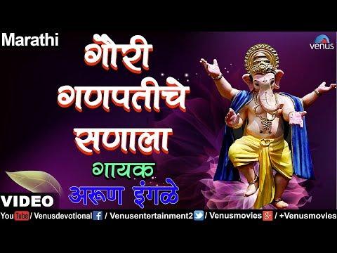 Gauri Ganpatiche San Aala - Arun Ingle (Ganpati Raya Padate Me Paya)