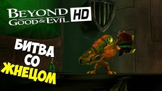 Beyond Good and Evil HD (PS 3) - 5 - ЖНЕЦ