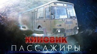 Киновик   Мнение о фильме Пассажиры