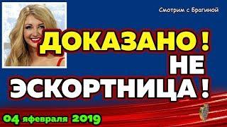 ДОКАЗАНО Марго не ЭСКОРТНИЦА! Новости ДОМ 2 на 04 февраля 2019