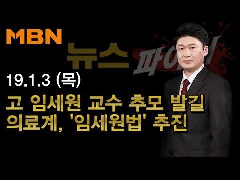 2019년 1월 3일 (목) 뉴스 파이터 다시보기 - 고 임세원 교수 추모 발길…의료계, '임세원법' 추진
