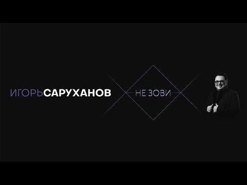 Игорь Саруханов - Не зови (Lyric video)