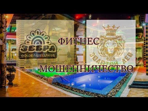 Фитнес клуб «ЗЕБРА НОВАХОВО» + «ЗОЛОТОЙ ЛЕВ» (Golden Lion Новорижское Шоссе) = МОШЕННИЧЕСТВО!