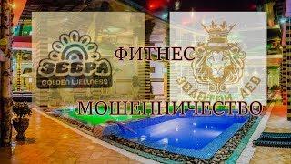 Фитнес клуб «ЗЕБРА НОВАХОВО» + «ЗОЛОТОЙ ЛЕВ» (Golden Lion) = МОШЕННИЧЕСТВО!