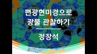 편광 현미경으로 광물 관찰하기: 정장석