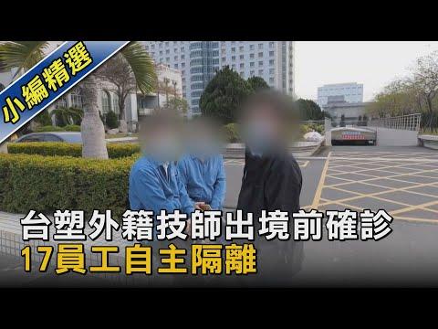 台塑外籍技師出境前確診 17員工自主隔離|TVBS新聞