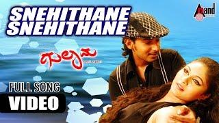 Gulama | Snehithane Snehithane | Feat. Prajwal,Biyanka  | New Kannada