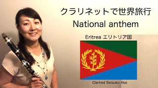 National  Anthem of  Eritrea  国歌シリーズ『 エリトリア国』Clarinet Version