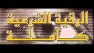 تحميل الرقيه الشرعيه المطوله للشيخ ياسر الدوسري mp3
