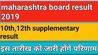 Maharashtra 10th class supplementary result 2019/maharashtra 12th class supplementarty result 2019