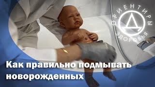 Как правильно подмывать новорожденных мальчиков и девочек