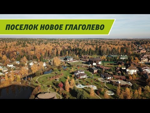 Поселок бизнес-класса Новое Глаголево на Киевском шоссе, 35 км от МКАД, октябрь 2018