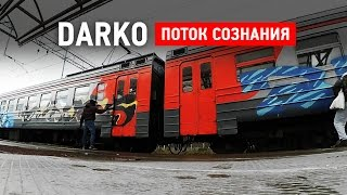 GRAFFITI: DARKO - ПОТОК СОЗНАНИЯ
