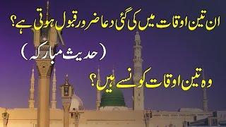 In 3 Oqat Main Ki Gai Dua Zaroor Qabool Hoti Hai | Urdu Lab
