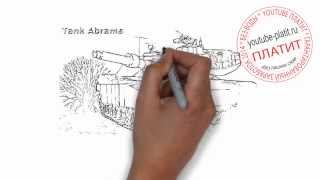 Учимся рисовать танки карандашом  Как нарисовать танк Абрамс поэтапно за 37 секунд(как нарисовать танк, как поэтапно нарисовать танк, как нарисовать танк карандашом, как нарисовать танк..., 2014-07-26T12:58:03.000Z)