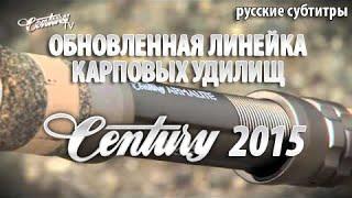 Обновленная линейка карповых удилищ Century 2015 (русские субтитры)