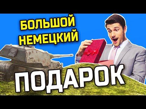 БОЛЬШОЙ НЕМЕЦКИЙ ПОДАРОК | VK 90.01(P) | WoT Blitz