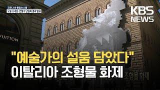 """[코로나19 국제뉴스] """"코로나가 문화예술에 남긴 상처…"""