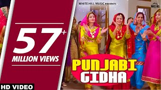 Gidha | Darra | Prof. Satwant Kaur, Mast Ali & Others | Movie Releasing on 2nd September