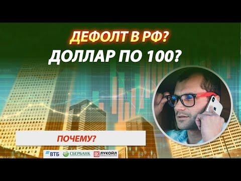 Дефолт в РФ может поднять курс доллара до 100? Покупать ли валюту сейчас на Московской бирже?