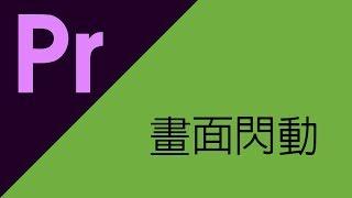 Premiere_畫面閃動