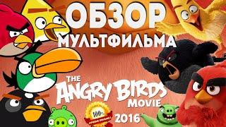 ANGRY BIRDS в кино (Энгри Бердз, Сердитые Птички) мультфильм | обзор, мнение, отзыв | ЛУЧШИЕ ФИЛЬМЫ
