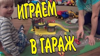 Обзор игрушечного гаража, играем в машинки, ремонтируем игрушечные машинки Alex TV