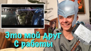 Тор 3 Рагнерёк РЕАКЦИЯ НА ТРЕЙЛЕР!!! Thor 3 trailer REACTION