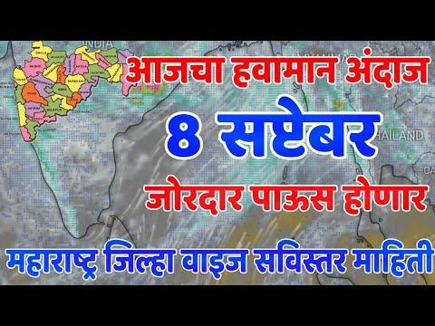 8 September 2019 आजचा हवामान अंदाज महाराष्ट्र, hawaman andaj maharashtra नक्कीच पहा,