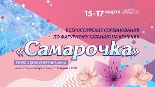 Всероссийские соревнования по фигурному катанию на коньках Самарочка
