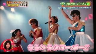 氣志團万博 2014 ~房総大パニック!超激突!!~ 日テレ 『PON!』 2014 09 16