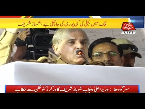 CM Punjab Shehbaz Sharif Addresses Sargodha Workers Convention - 23rd May 2018