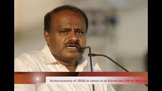 Kumaraswamy defers swearing-in ceremony to May 23 due to the death anniversary of Rajiv Gandhi