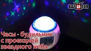 Часы   будильник с проекцией звездного неба в ИМ Baziator.ru