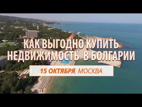 Недвижимость в Болгарии, семинар в Москва, 15 октября