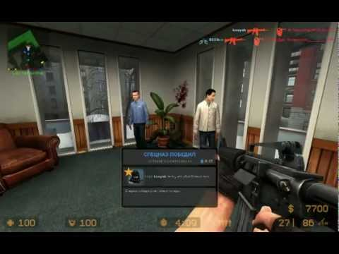 Counter Strike Source Office Gameplay 2013 V75 (CSS)