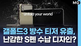 삼성 갤폴드3, 숨겨둔 카메라가 보인다고?